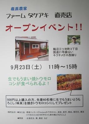 2017_09_05b.jpg