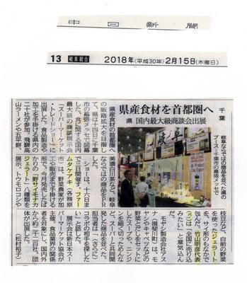 中日新聞2018-02-15-2.jpg