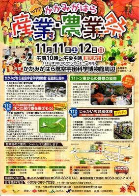 各務原産業農業祭H29.jpg